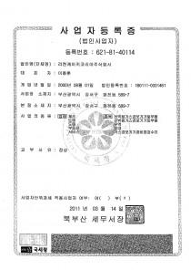 Business_Registration
